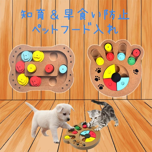 MDF製 ペット用 餌入れ 知育玩具 犬 猫 兼用 ET-CT00334