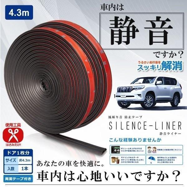 車用 静音ライナー 風切り音 防止 テープ 4.3m ドア リア 簡単 カー用品 外装 パーツ おしゃれ 気密性 車中泊 SEIONLINE