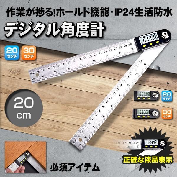 デジタル角度計 360度 分度器 20cm 定規 ホールド機能 DIY IP54 生活防水 測定 DEKAKUKEI