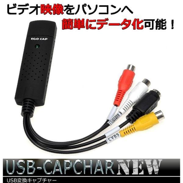 ちょい録 NEW S端子 コンポジット USB USB変換 ビデオキャプチャー 赤 白 黄色 ゲーム配信 EGOCAP