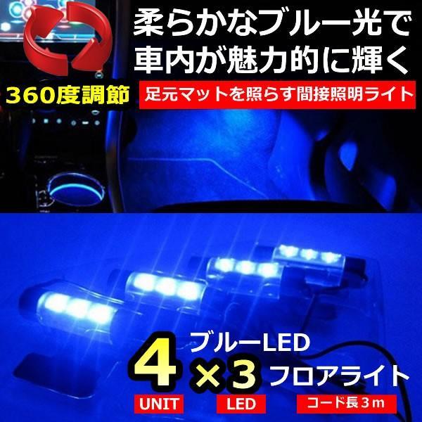 ブルーLED フロアライト 車内 カー用品 インテリア ドレスアップ  車内飾り カーライト イルミネーション LEDライト ブルー ソケット 43LIGHT