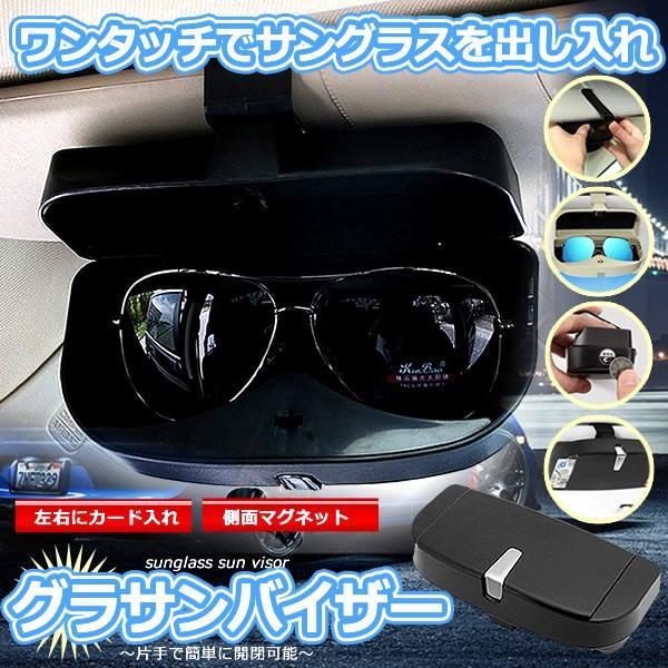 グラサンバイザー 車載メガネホルダー サングラス 収納 ボックス 車用メガネケース サングラス ホルダー ケース 小銭 カード GLAVISOR