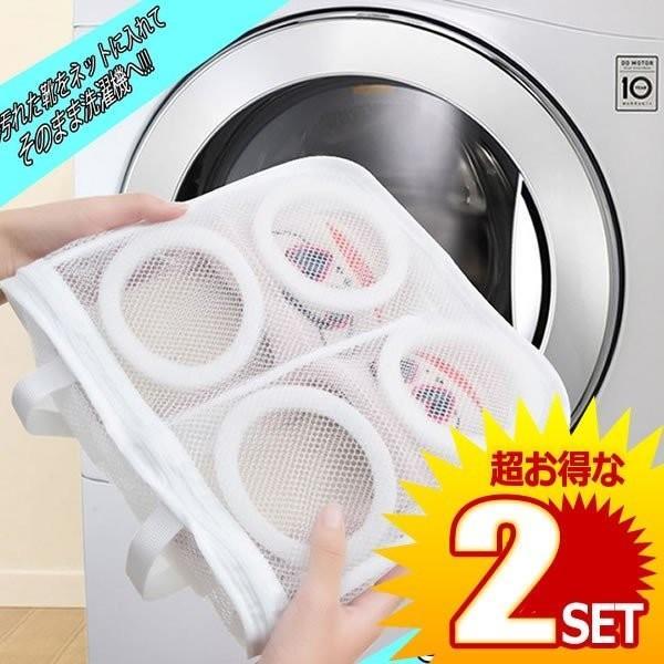 2セット 靴洗い ネット 洗濯機 上靴 スニーカー シューズ スリッパ 丸洗い 白 ランドリー ケース そのまま干せる 型崩れ 防止 SHUUNET