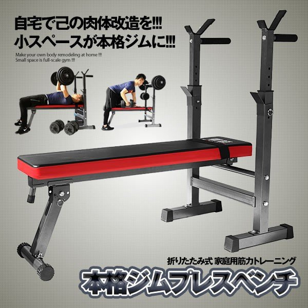 本格ジムプレスベンチ  折畳式 ベンチ 筋トレ トレーニング ダンベル スペース 節約 コンパクト デザイン HONKAZIMU