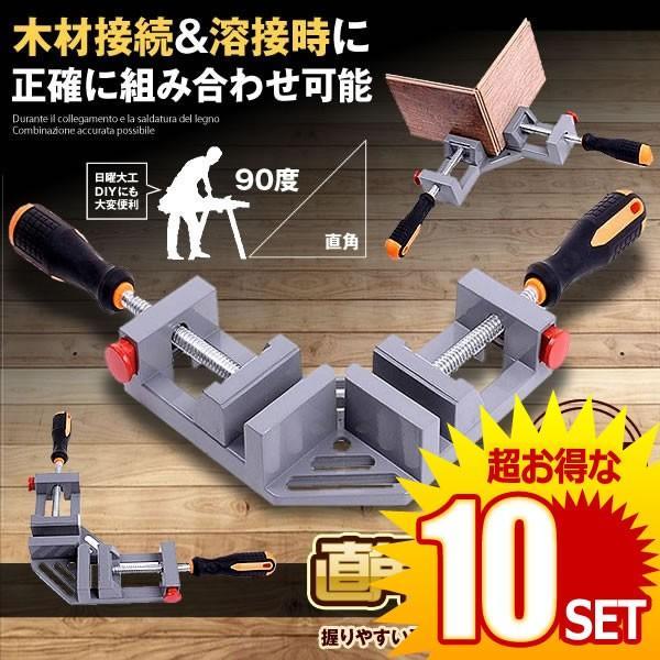 10セット 直角クランプ コーナー 木工 溶接 90度 diy 大型 直角固定 ダブルハンドル 作業 工具 調整可能 定規 CHOKURANP