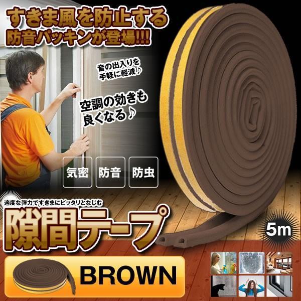 隙間テープ ブラウン 5m ドア すきま風防止 防音パッキン 引き戸 窓 扉 玄関用すきま 虫塵すき間侵入防止 シール テープ SUKITEPA-BR