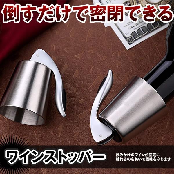ステンレス ワイン栓 ワインストッパー ボトルキャップ 密閉栓 ボトル WINESEN