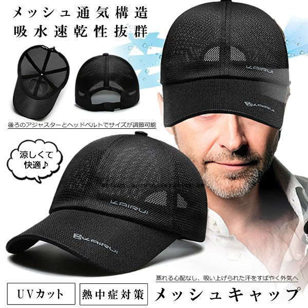 メッシュキャップ帽子キャップぼうしメンズレディース熱中症対策通気性UVカット紫外線対策日よけおしゃれゴルフランニングアウトドアT
