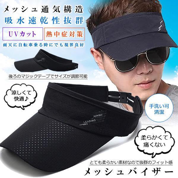サンバイザーメンズレディースキャップ帽子ゴルフ自転車車スポーツランニングメッシュ紫外線日焼けUV防止おしゃれGOLBA