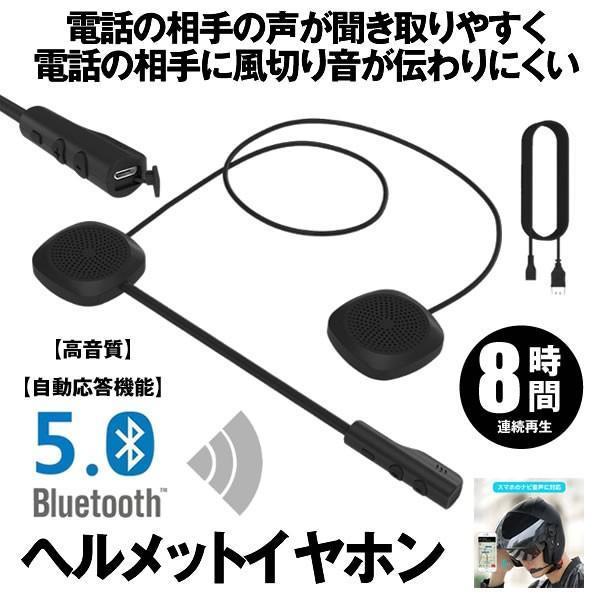 バイクヘルメットイヤホン無線bluetooth5.0ヘッドセットスピーカーヘルメットイヤホン8時間連続HELHON