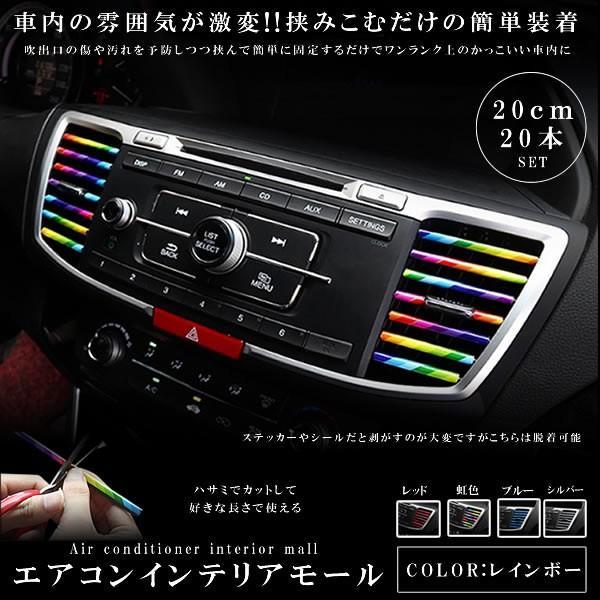 エアコンモール レインボー 20cm 20本セット カーアクセサリー 車内 ドレスアップ エアコン リム カー用品 カーグッズ おしゃれ 車用品 AIRMALL-NIJI