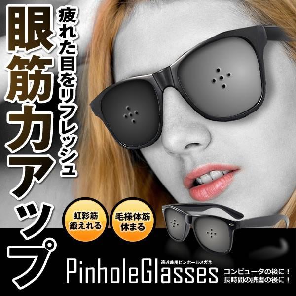 ピンホールメガネ 2020 新モデル TV 視力矯正 眼力 疲れ眼 視力回復 眼精 予防 近視 老眼 SINPIHO