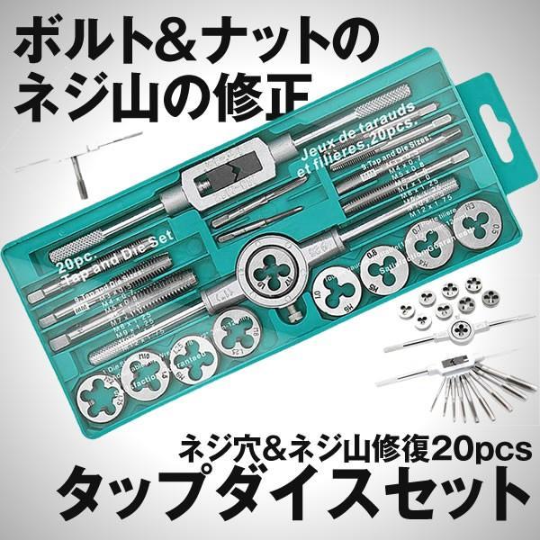 タップダイスセットネジ穴ネジ山修復20pcs高硬度タップレンチねじ切りダイススレッド切削工具NEZISHU20