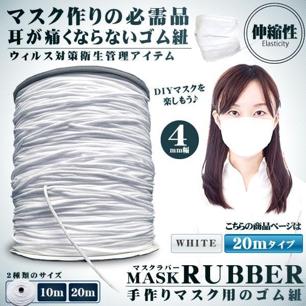手作り マスク ゴム の 長 さ