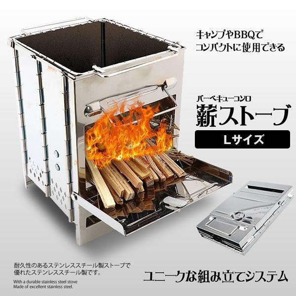 薪ストーブ Lサイズ キャンプ ストーブ ピクニック バーベキューコンロ 焚火台 ファイアスタンド 折りたたみ 薪 MAKISUTO-L