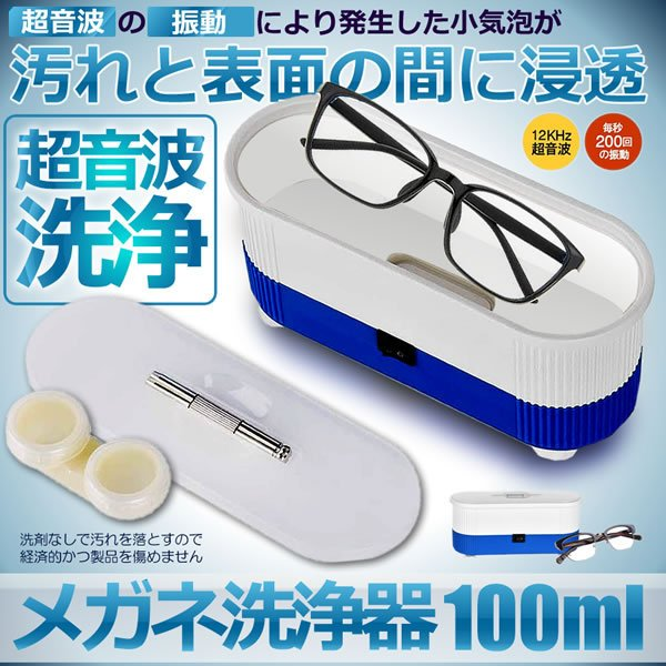 超音波洗浄機 メガネ洗浄器 100ml 40KHZ 音波洗浄 メガネ 腕時計 小部品 アクセサリー 汚れ落ち 殺菌 ウィルス対策 SENMEGAS