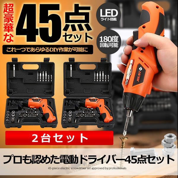 プロも認めた電動ドライバー45点セット 2セット 電動ドリル 充電式 ドリルドライバー 小型 LEDライト 家具の組み立て DIY PRO45SETDR