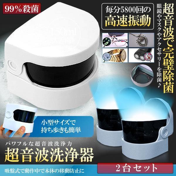 高速振動 超音波 洗浄機 2台セット 毎分5800回 クリーナー メガネ コンタクト レンズ 入れ歯 眼鏡 ジュエリー 時計 CHOJUKURI