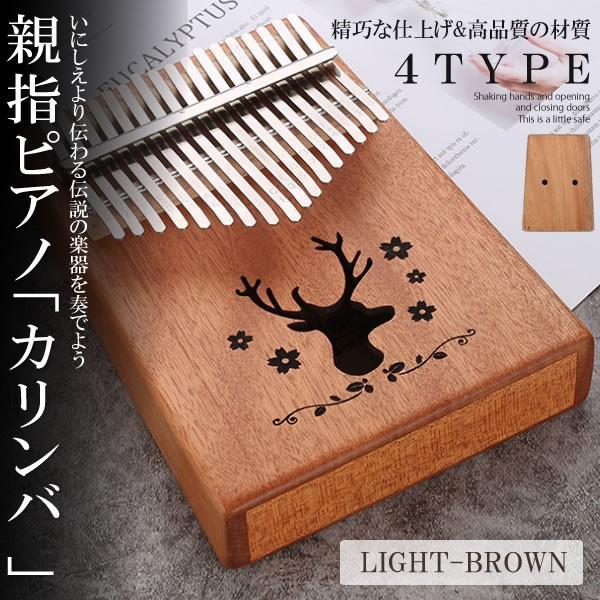 親指ピアノ17音ライトブラウンカリンバkalimbaサムピアノ楽器マホガニー製初心者OYKA17-LB