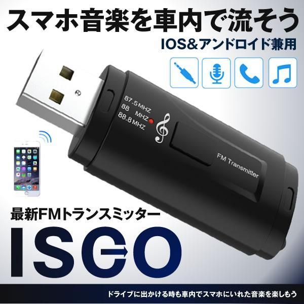 FMトランスミッター ワイヤレス 無線 BLUETOOTH 車内 音楽 スマホ 携帯 ドライブ ミュージック マイク 通話  MSD-128