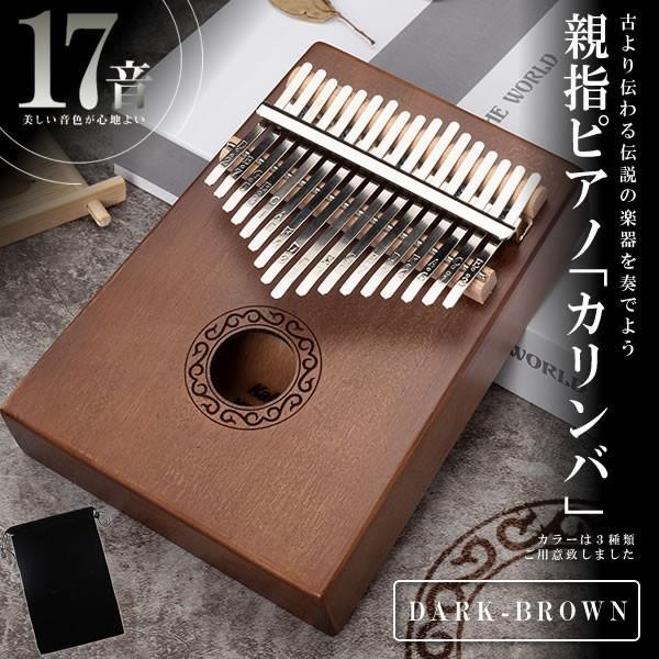親指ピアノ17音ダークブラウンカリンバkalimbaサムピアノ楽器マホガニー製初心者SINKARIN-DB