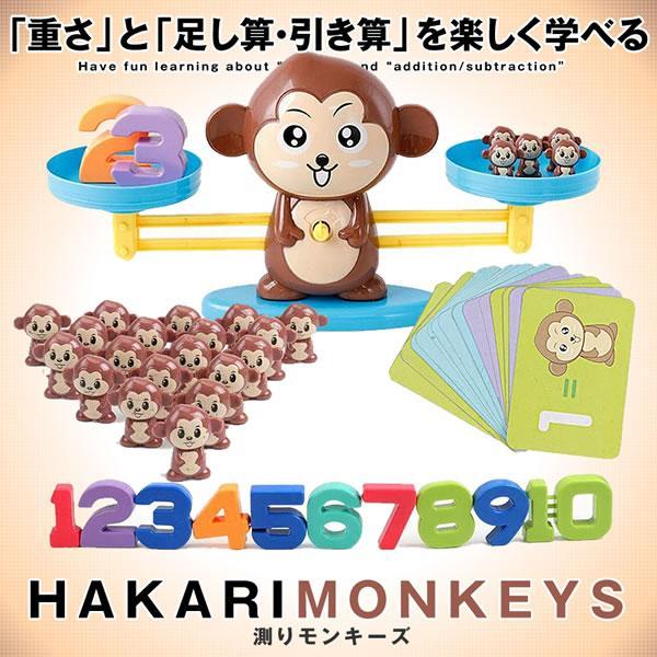 猿 すうじてんびん 天秤 知育玩具 重さ 数 数字 計算 算数 学習 てんびん 子供 キッズ 足し算 引き算 バランスゲーム TENBING