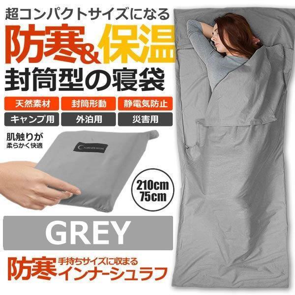 インナーシュラフグレー210×75cm寝袋インナーシュラフトラベルシーツ封筒型軽量肌触り良い旅行列車車中泊ISHEREA-GY