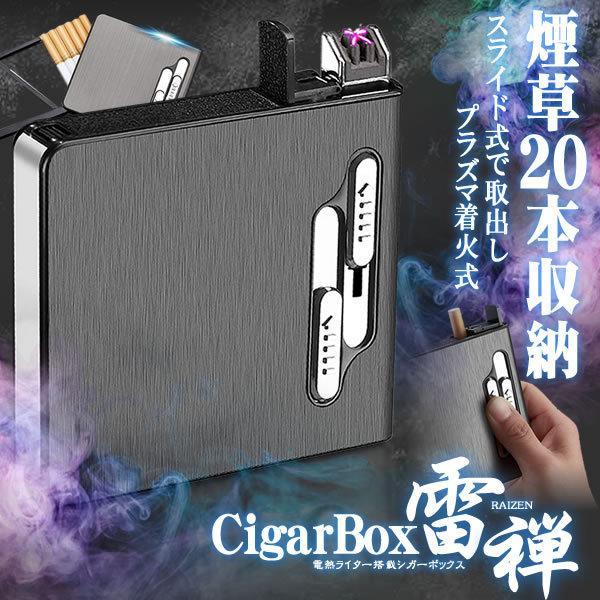 プラズマ USB 電子ライター 充電式 20本収納 煙草 たばこ シガー ライター ケース 防風 防水 ボックス RAIZENS