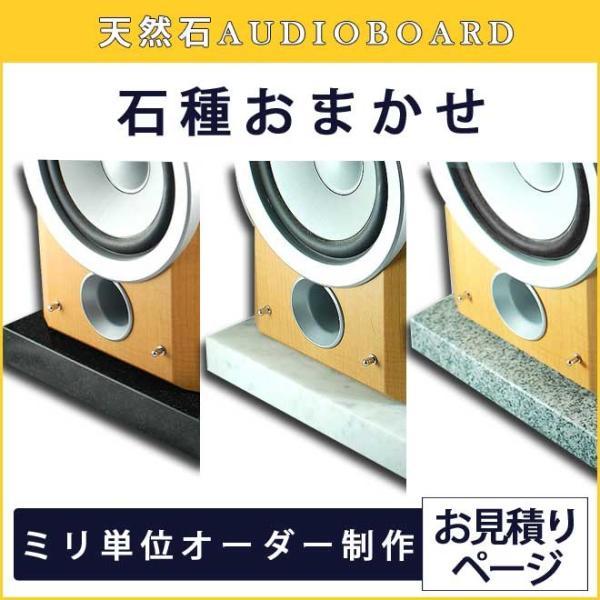 御影石 オーディオボード Sサイズ お見積りページ 実用重視の新品アウトレット特価 1枚 石専門店.com|ishisenmonten