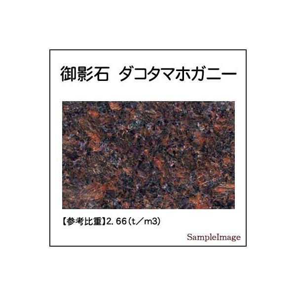 ダコタマホガニー 御影石オーディオボード 厚み30ミリベース 250×250ミリ 約6kg
