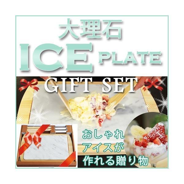 大理石アイスプレートギフトセット【送料無料】 おしゃれで素敵なライフスタイルを♪ ストーンアイスを混ぜるケデップヘラ付