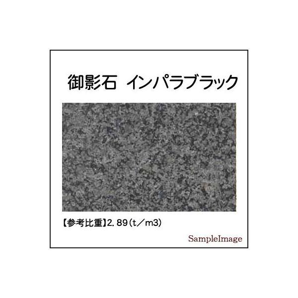 インパラブラック 御影石オーディオボード ミリ単位オーダー見積り 厚み30ミリベース|ishisenmonten|02