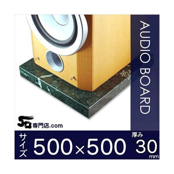 グリーンジャモン大理石オーディオボード 厚み30ミリベース 500×500ミリ 約23kg