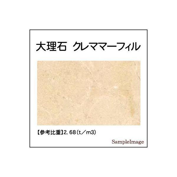 クレママーフィル大理石オーディオボード 厚み30ミリベース 600×500ミリ 約27kg