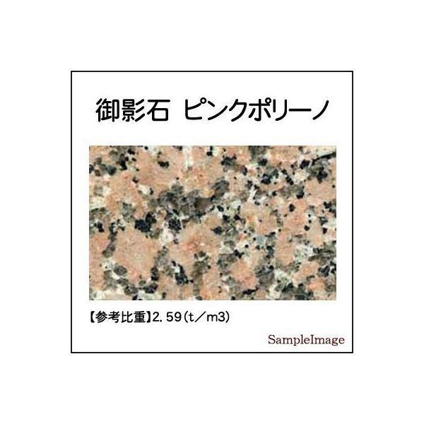 ピンクポリーノ 御影石オーディオボード 厚み30ミリベース 600×500ミリ 約27kg