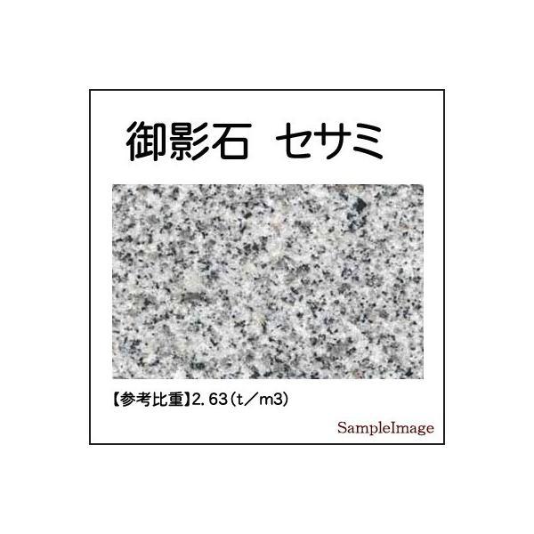 白御影石オーディオボードセサミ 厚み20ミリベース【中サイズ】1枚900〜1999平方センチ以下100平方センチ当たり単価 石専門店.com