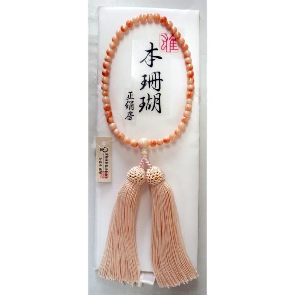 数珠 女性用数珠 本珊瑚(サンゴ)