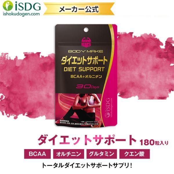 BMSシリーズ アミノ酸 サプリ オルニチン BMS ダイエットサポート 180粒 約30日分 魔裟斗愛用【美BODY】|ishokudogen-store