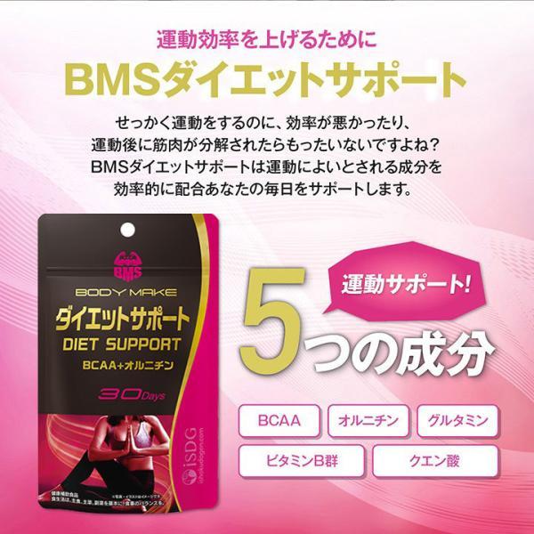 BMSシリーズ アミノ酸 サプリ オルニチン BMS ダイエットサポート 180粒 約30日分 魔裟斗愛用【美BODY】|ishokudogen-store|08