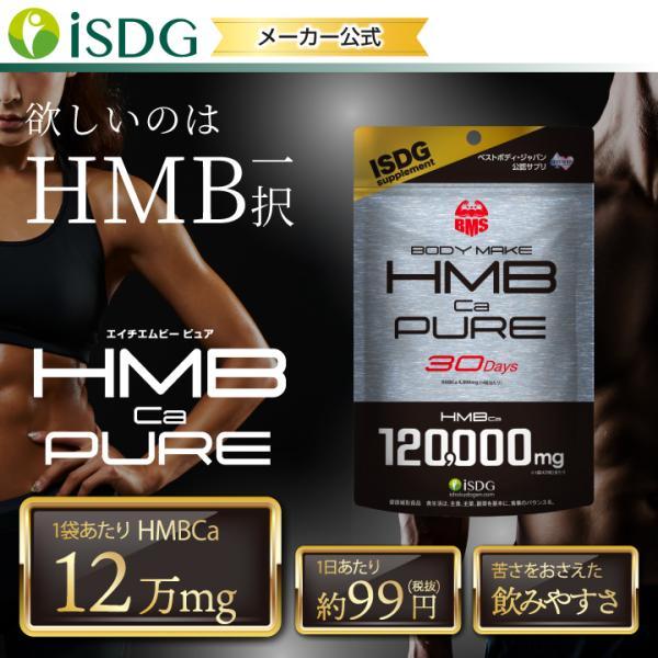 [BMSシリーズ] HMB サプリ サプリメント 魔裟斗愛用  国産 BMS HMBCa 2500 プロスペック 270粒  30日分 プロテイン 筋肉|ishokudogen-store