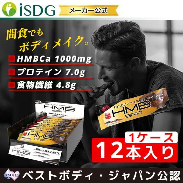 HMB プロテイン バー チョコ味 HMB Ca 1,000mg 食物繊維 1箱12本入り ISDG 医食同源 ドットコム 直販 送料無料  |ishokudogen-store