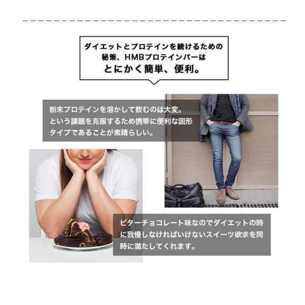 HMB プロテイン バー チョコ味 HMB Ca 1,000mg 食物繊維 1箱12本入り ISDG 医食同源 ドットコム 直販 送料無料  |ishokudogen-store|08