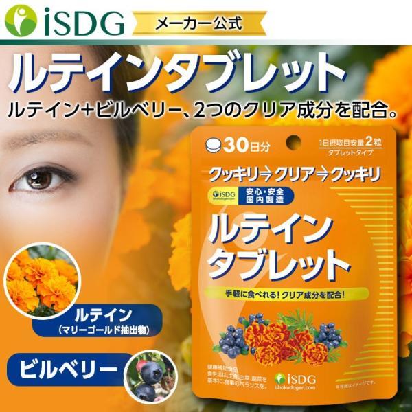 ルテイン サプリ サプリメント ルテインタブレット 60粒 30日分 ビルベリー マリーゴールド|ishokudogen-store