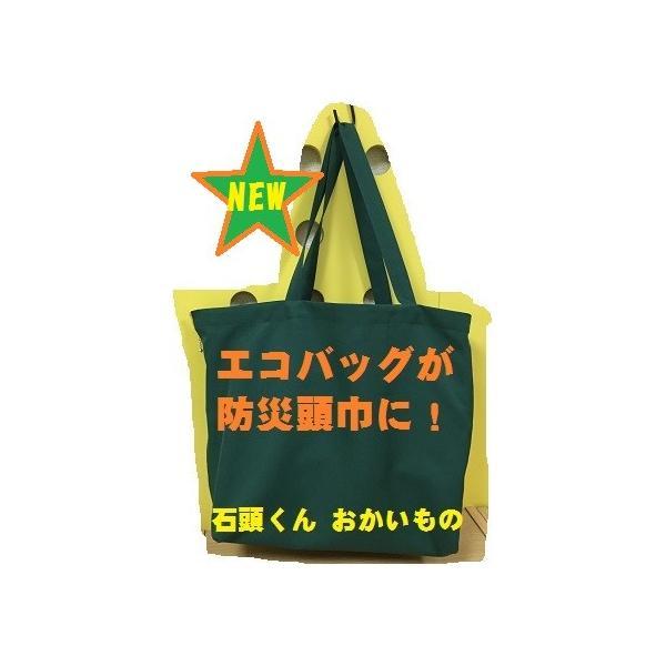 防災頭巾石頭くん おかいものグリーン|isiatama2