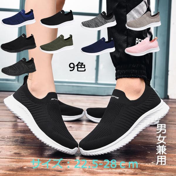 スニーカーメンズレーディス男女兼用ナースシューズスリッポンレディースウォーキングシューズ白黒看護師靴軽量通気性歩きやすい履きやす