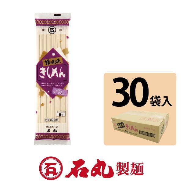 讃岐味きしめん 2〜3人前 30袋 サラダめん 平打ち 乾麺 贈り物 自宅 香川 石丸製麺公式
