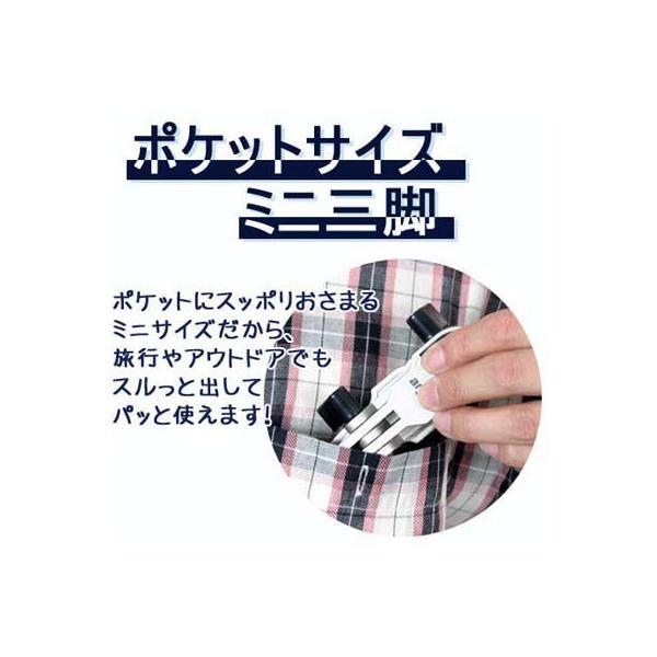 ポケットサイズ ミニ 三脚 卓上三脚 持ち運び便利 旅行にも(送料無料)