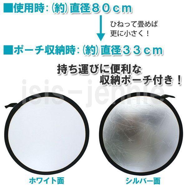 丸レフ板 80cm 商品撮影や人物撮影に()