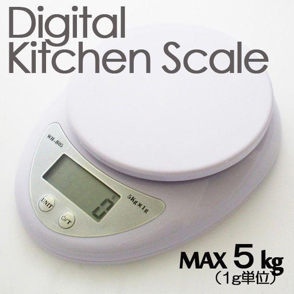 デジタルキッチンスケール 5Kgまで1g単位 風袋機能付