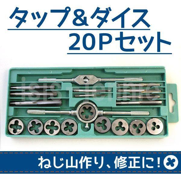 タップ&ダイス20Pセットねじ山作り/修正